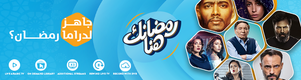 Sling TV Arabic Marquee